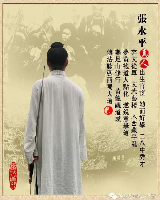巴蜀高道传丨青城