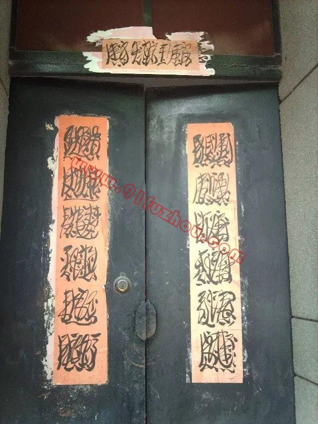 大门上的符咒