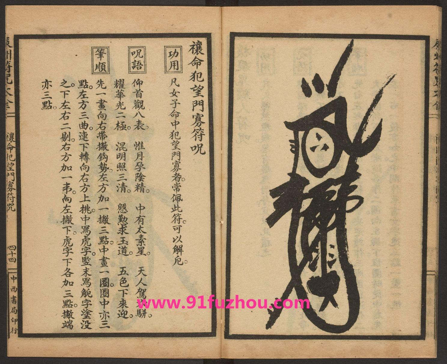 辰州祈禳之类符咒 (禳命犯望门寡符咒)