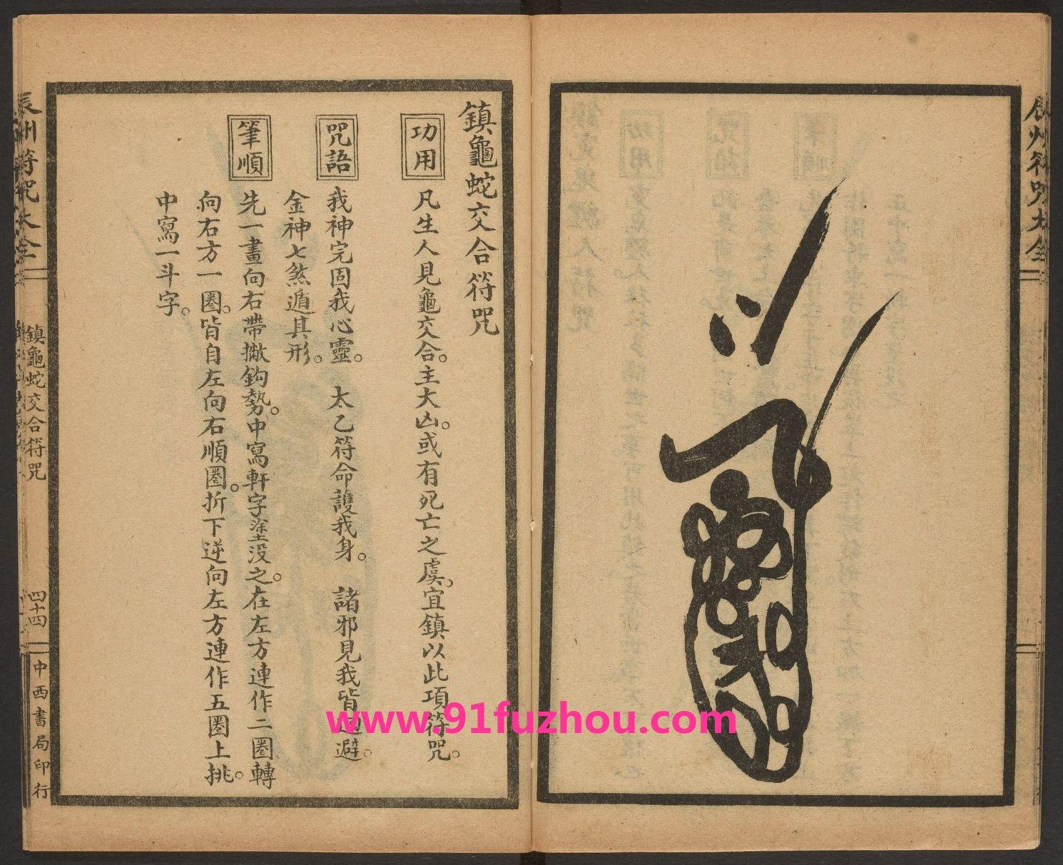辰州镇压之类符咒:镇龟蛇交合符咒