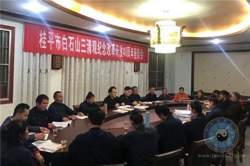 广西桂平白石山三清观举行纪念改革开放40周年座谈会