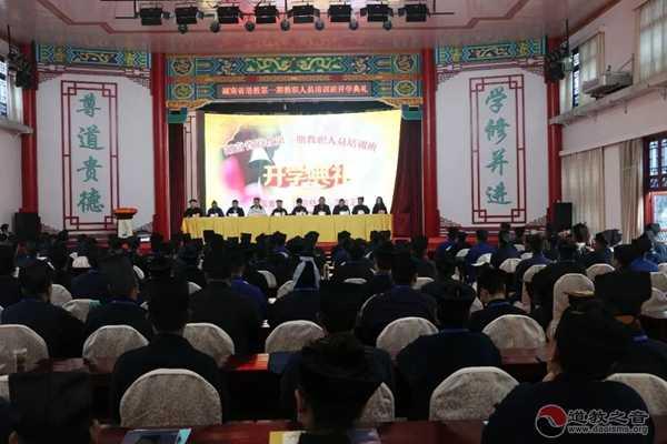 湖南省道教教职人