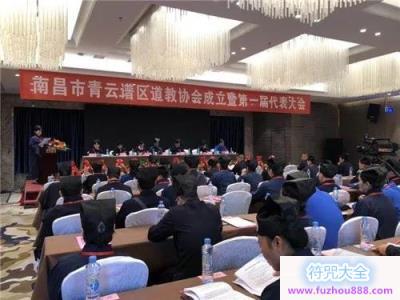南昌市青云谱区道教协会成立暨第一届代表会议召开