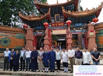 中国道教协会到云