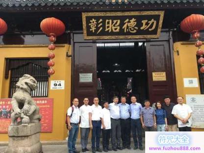马来西亚北海斗母宫参访团来苏州城隍庙交流参访