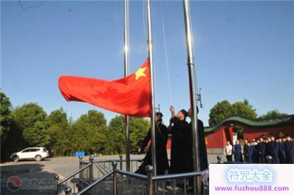 武当山道教学院举行升国旗仪式庆祝建党98周年