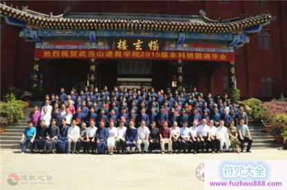 武当山道教学院举行首届本科班学生毕业典礼