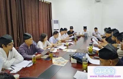 安庆市望江县道教协会召开全体理事会议