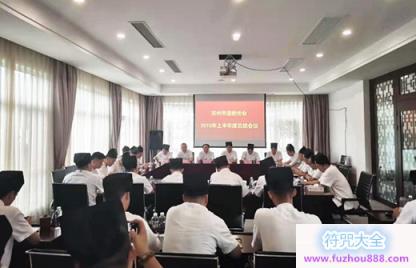 苏州市道协召开2019年上半年度工作总结会议