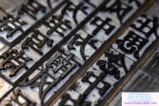 异世界历史|符咒秘法疏议(二)