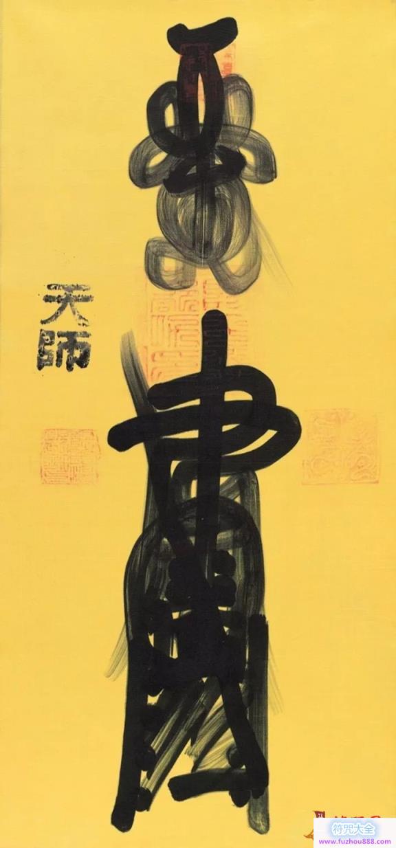 道教符咒并非迷信,使用得当符咒可以造福人类-1.jpg