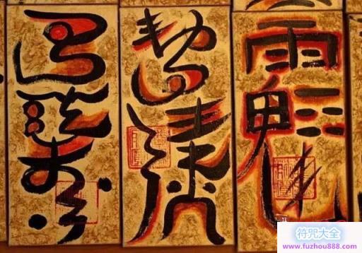 道教符咒并非迷信,使用得当符咒可以造福人类-2.jpg