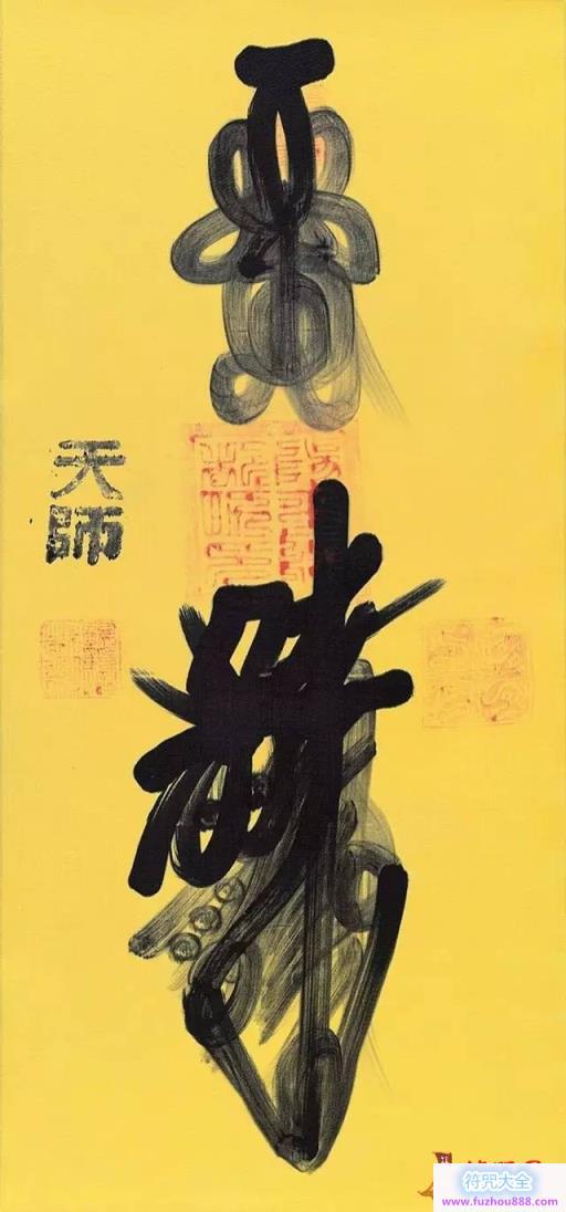 道教符咒并非迷信,使用得当符咒可以造福人类-4.jpg