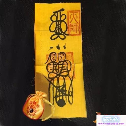 道教符咒并非迷信,使用得当符咒可以造福人类-10.jpg