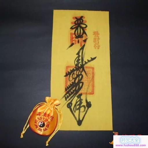 道教符咒并非迷信,使用得当符咒可以造福人类-11.jpg