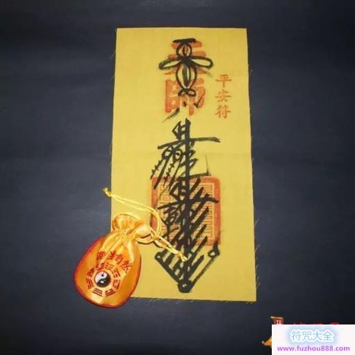 道教符咒并非迷信,使用得当符咒可以造福人类-12.jpg