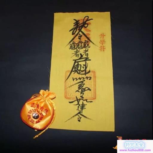 道教符咒并非迷信,使用得当符咒可以造福人类-15.jpg