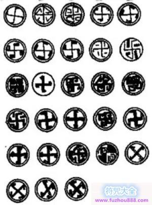 道教符咒的起源与演变
