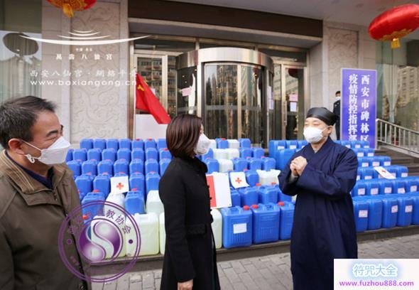 陕西省西安八仙宫向碑林区疫情防控指挥部捐赠防控物资